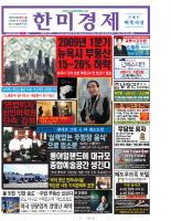 KT Times April-24-2009