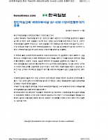 Korea Times April-4th-2006