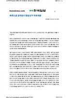 Korea Times Jan-23rd-2010