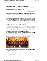Korea Times July-15th-2010