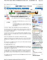 Korean Daily Nov-19th-2008