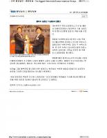 Korean Chamber of Commerce Newyork Korea Daily March-31st-2010